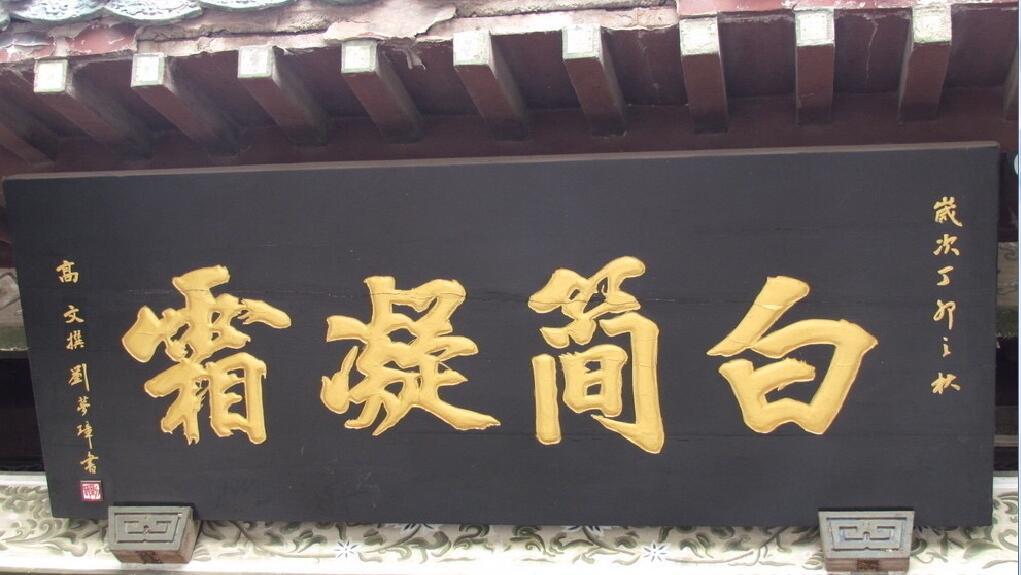 牌匾广告_牌匾广告_万源飞天广告有限公司